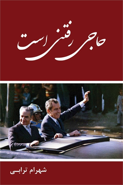 Haji Is Gone : Twenty Years Friendship o... by Torabi, Shahram