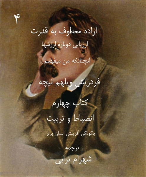 Farsi Translation of the Book Four of Th... Volume Four by Torabi, Shahram