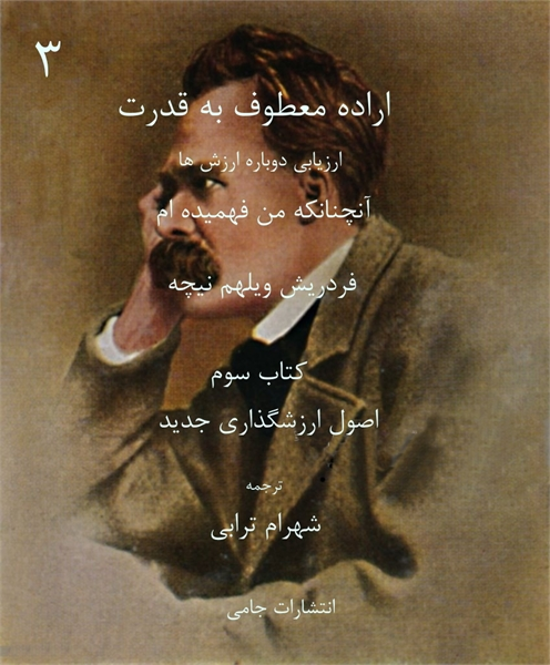 Farsi Translation of the Book Three of t... by Torabi, Shahram