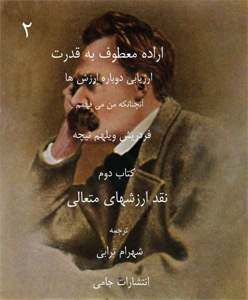 Farsi Translation of the Book Two of the... Volume Second by Torabi, Shahram