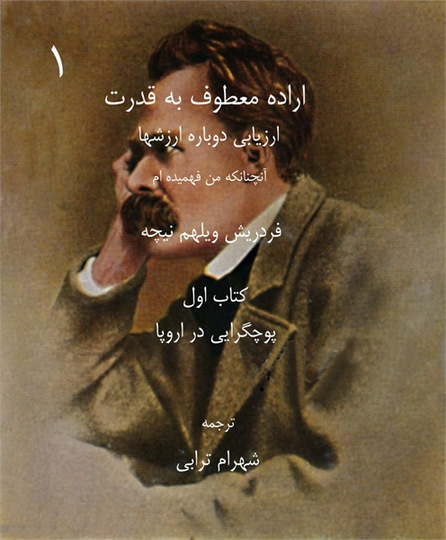 Farsi Translation of the Book First of t... by Torabi, Shahram