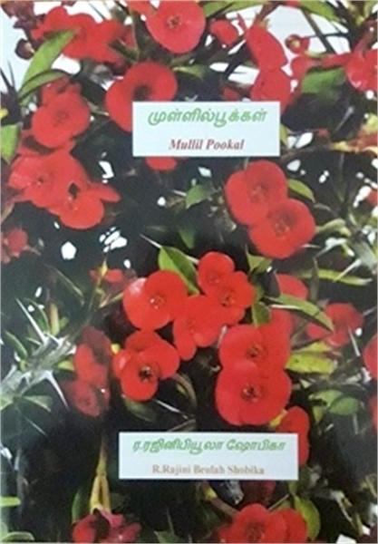 Mullil Pookal by Shobika , R.Rajini , Beulah