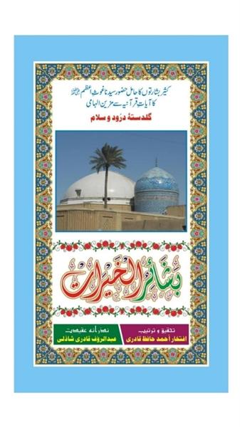 63 Bashair Ul Khairat بشائر الخیرات : 63... by Qadri, Iftakhar Ahmad, Hafiz