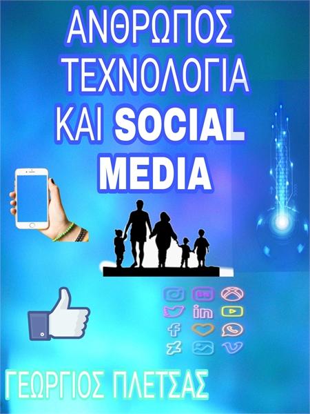 ΑΝΘΡΩΠΟΣ ΤΕΧΝΟΛΟΓΙΑ ΚΑΙ SOCIAL MEDIA by ΠΛΕΤΣΑΣ, ΓΕΩΡΓΙΟΣ