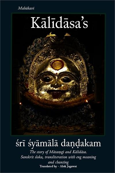 Sri Shyamala dandakam : Syamala Dandakam by Kalidasa, Mahakavi