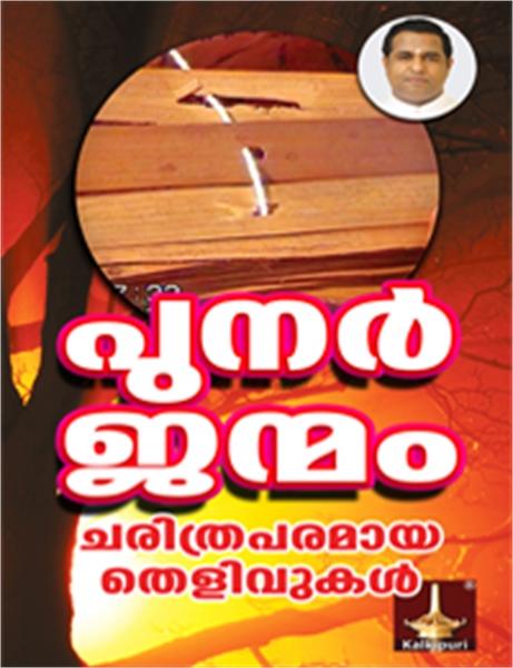 Punarjanmam Charithraparamaya Thelivukal... Volume First Edition by Kalki, Kalki
