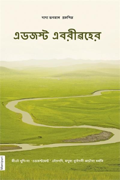Adjust Everywhere (In Manipuri) by Bhagwan, Dada