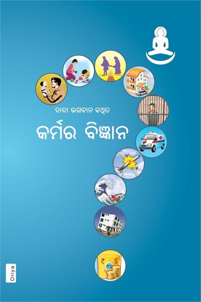 The Science of Karma (In Oriya) by Bhagwan, Dada