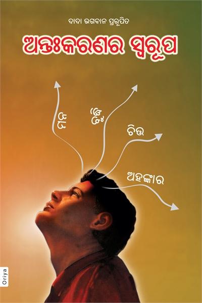 The Form of  Antahkaran (the Mind-Intell... by Bhagwan, Dada