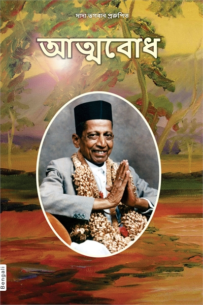 Knowledge of the Self (In Bengali) by Bhagwan, Dada