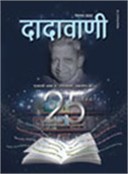 Akram Scientist Dadashri's Scientific Br... by Bhagwan, Dada