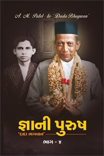 Gnani Purush - Part 4 (In Gujarati) by Bhagwan, Dada