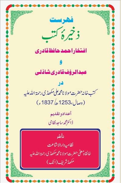 Books Of Iftakhar Ahmad Hafiz Qadri & Ab... Volume 1 by Qadri, Iftakhar Ahmad, Hafiz
