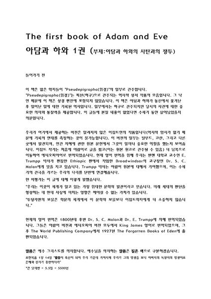 아담과하와 1권,2권 by Kim, Jangil