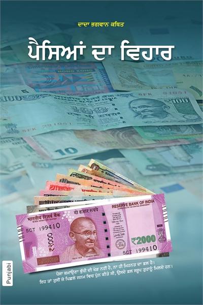 The Science Of Money (In Punjabi) by Bhagwan, Dada