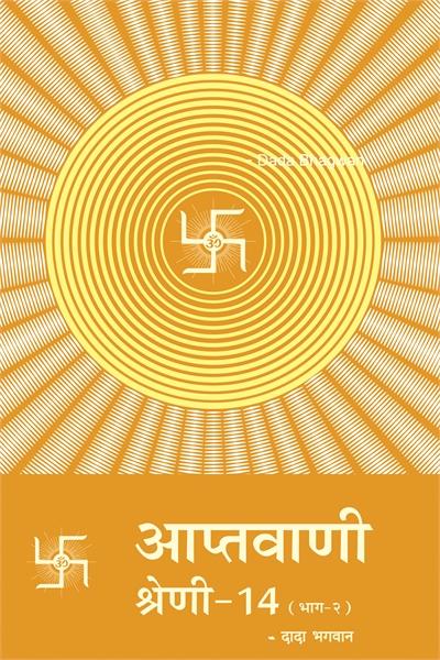 Aptavani -14 Bhaag 2 (In Hindi) by Bhagwan, Dada