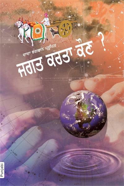 Who is the Doer? (In Punjabi) by Bhagwan, Dada