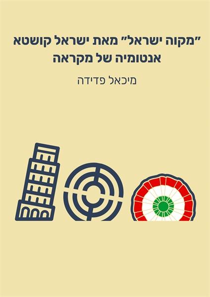 מקוה ישראל מאת ישראל קושטא : אנטומיה של ... by פדידה, מיכאל