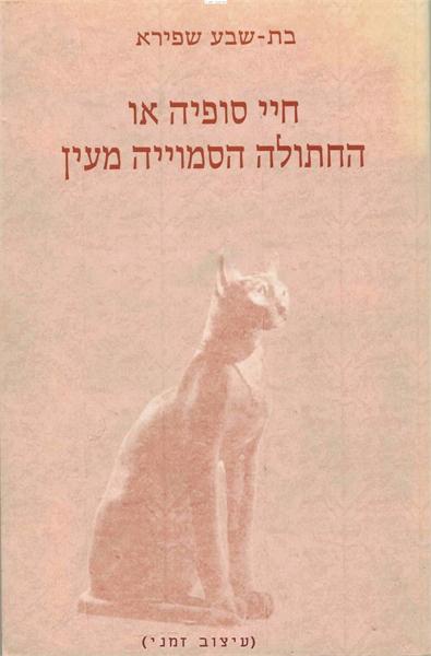חיי סופיה  או  החתולה הסמויה מעין by שפירא, בת-שבע