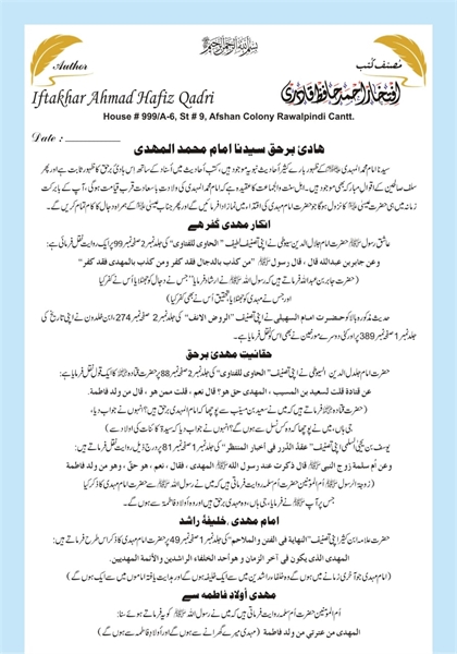 Hadi e Ber Haq Immam Muhammad Al-Mehdi  ... by Qadri, Iftakhar Ahmad, Hafiz