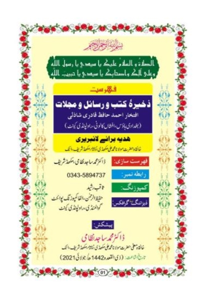 فہرست ذخیرہ کتب افتخار احمد حافظ قادری د... by Qadri, Iftakhar Ahmad , Hafiz