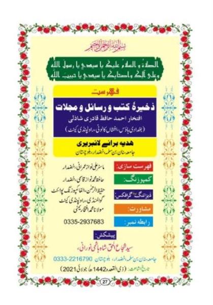 فہرست ذخیرہ کتب افتخار احمد حافظ قادری د... by Qadri, Iftakhar Ahmad, Hafiz