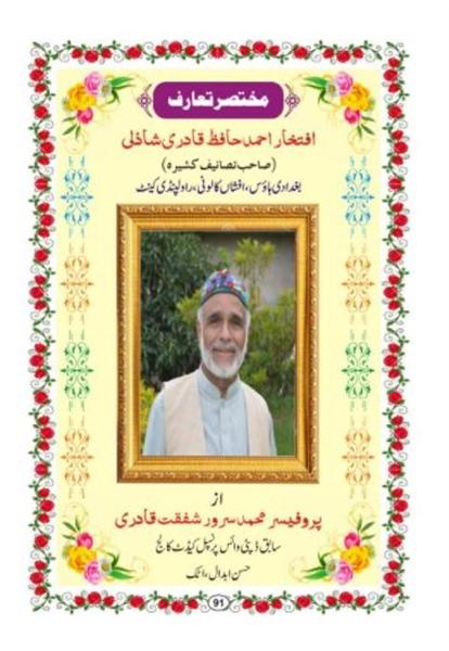 مختصر تعارف افتخار احمد حافظ قادری شاذلی... by Qadri, Iftakhar Ahmad, Hafiz