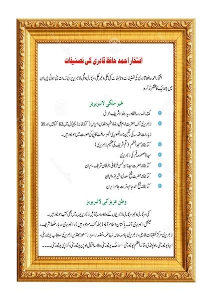 افتخار احمد حافظ قادری کی تصانیف ملکی و ... by Qadri, Iftakhar Ahmad, Hafiz