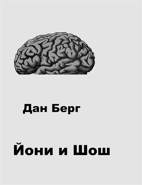 Йони и Шош by Берг, Дан
