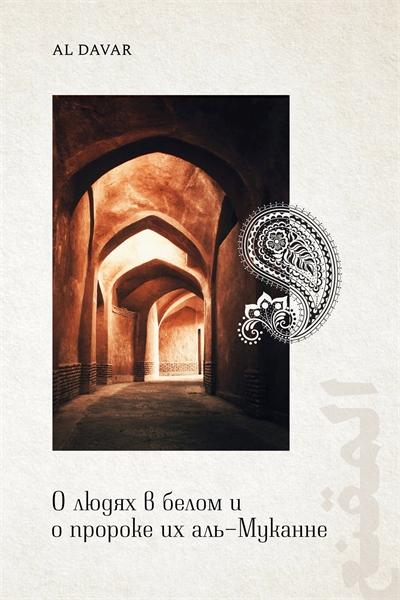О людях в белом и о пророке их аль-Мукан... by Davar, Al