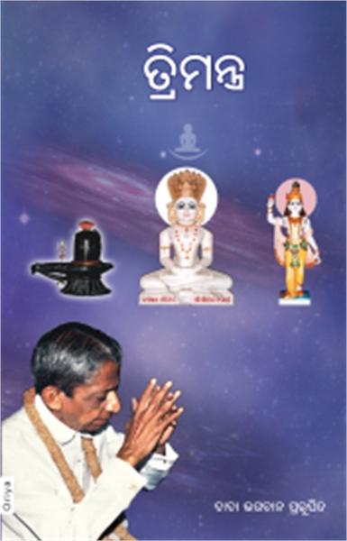 Trimantra (In Oriya) by Bhagwan, Dada
