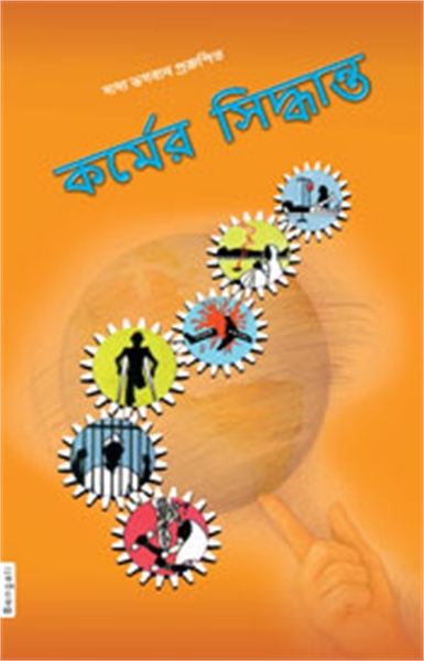 The Principle of Karma (In Bengali) by Bhagwan, Dada