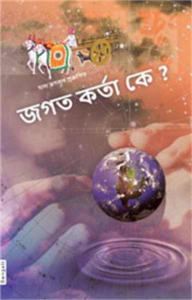 Who is the Doer ? (In Bengali) by Bhagwan, Dada