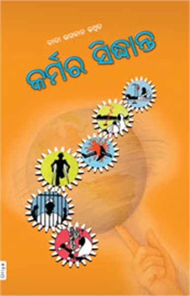 The Principle of Karma (In Oriya) by Bhagwan, Dada