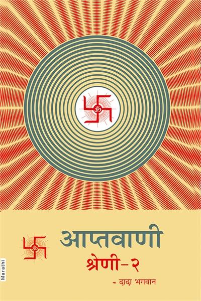 Aptavani-2 (In Marathi) by Bhagwan, Dada